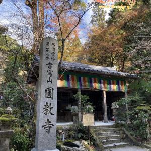 千年の歴史を刻む兵庫県姫路市の「書写山圓教寺 摩尼殿」 姫路市の人気観光スポットです!