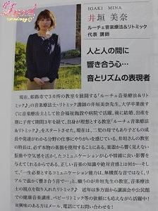 リトミック講師として今週はオンライン取材のご依頼をいただいています!0歳~姫路市リトミック教室