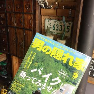 雑誌掲載 「男の隠れ家9月号」