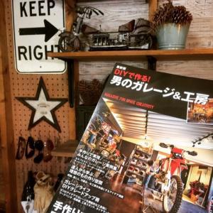 雑誌掲載のお知らせ  ドゥーパ!男のガレージ&工房