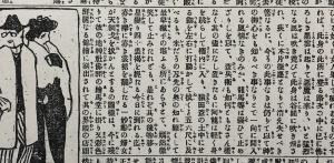 「坂本龍馬の先妻」第11回