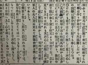 「坂本龍馬未亡人龍子」第2回