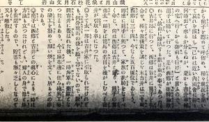 「坂本龍馬未亡人龍子」第3回