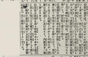 「坂本龍馬未亡人龍子」第4回
