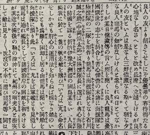 「坂本龍馬の未亡人」シリーズ第2回