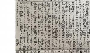 「坂本龍馬の未亡人」シリーズ第3回