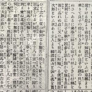 「坂本龍馬の未亡人」シリーズ第4回