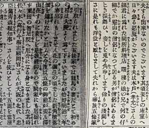 「坂本龍馬の未亡人」シリーズ第6回