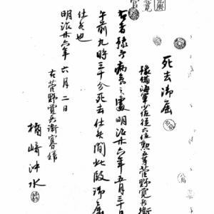 「坂本龍馬の未亡人」シリーズ第9回
