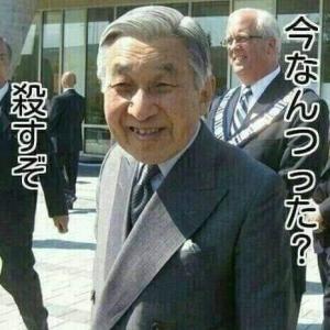 偽物○皇家は朝鮮人⁉️上皇は逮捕、処刑⁉️
