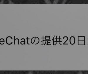 TikTokとWe Chatが停止⁉️