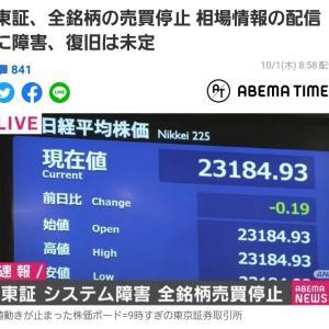 【速報】東証が全銘柄の売買停止‼️