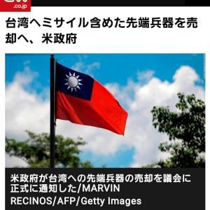 最終段階へ⁉️台湾への武器売却を承認⁉️