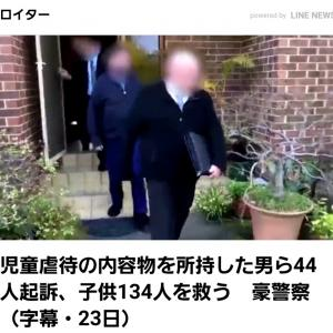 134人救出‼️オーストラリアで逮捕者44人‼️