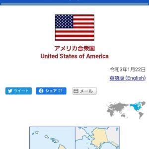 日本政府も知ってる⁉️外務省ホームページで確認できる⁉️