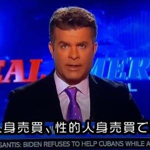 人身売買がニュースで報道された‼️凄い情報開示‼️