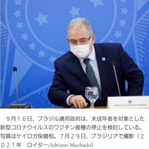 ブラジル、未成年者への接種を停止へ⁉️日本では高校生の死亡例が⁉️