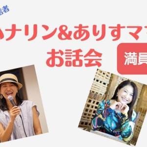【満員御礼】10/13(水)ハナリン&ありすママのお話会in名古屋‼️ありがとうございます❤️