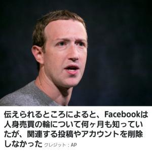 FacebookとInstagramが人身売買、小児性的虐待に関与‼️AppleStoreはアプ