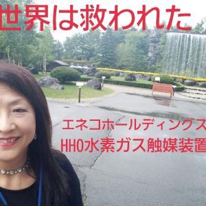 「世界が、日本が救われた」という真実❗
