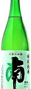 南 特別純米 兵庫県山田錦(南酒造)1.8L