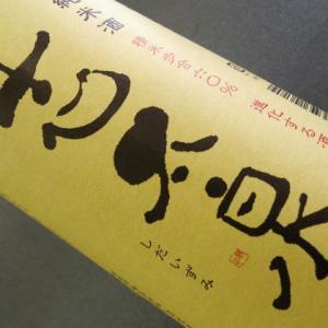 志太泉 純米酒1.8L㈱志太泉酒造