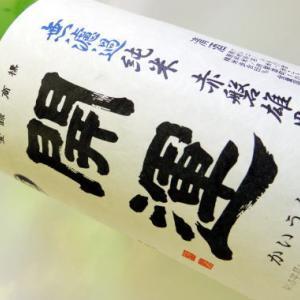 開運 雄町無濾過純米生原酒(土井酒造場)1.8L
