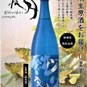 蓬莱泉 霞月生原酒(関谷醸造)1.8L