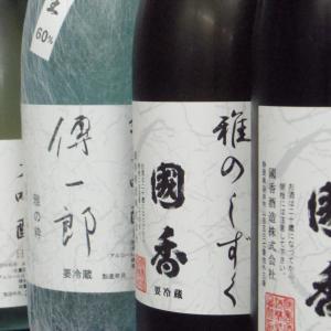 國香吟醸 「雅のしずく」國香酒造