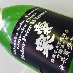 志太泉・2021年静岡県清酒鑑評会・吟醸酒部門会長賞受賞酒720ml