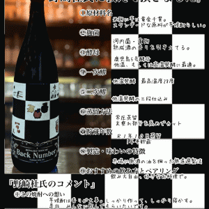 BackNumber(田崎酒造)芋焼酎1.8L