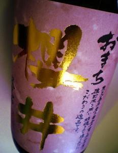 雄町櫻井(櫻井酒造)櫻井おまち 芋焼酎