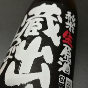 志太泉・蔵出しいちばん純米生原酒
