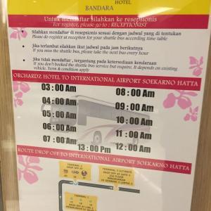 オーチャーズ ホテル バンダラの空港送迎シャトルバス時刻表