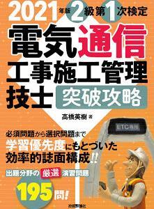 2級電気通信工事施工管理技士(1次検定編)刊行