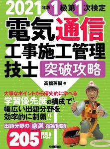 1級電気通信工事施工管理技士(1次検定編)刊行