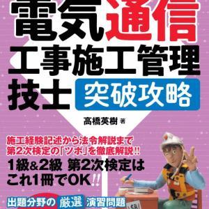 電気通信工事施工管理技士(2次検定編)刊行