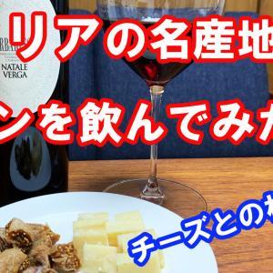 DF TOKYO YouTube Channel  『イタリアの目産地ワイン!』