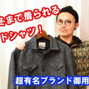 DF TOKYO YouTube Channel  『世界が認めるツイード!おすすめシャツ』