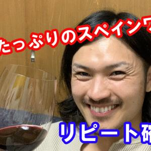 DF TOKYO YouTube Channel  『リピート確定!高コスパスペインワイン』