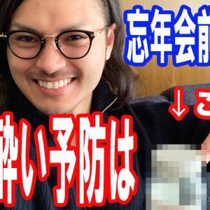 DF TOKYO YouTube Channel  『おすすめの二日酔い予防アイテム』