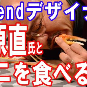 DF TOKYO YouTube Channel  『Legend吉原直氏とカニを食べる!』