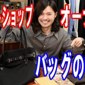 DF TOKYO YouTube Channel 『セレクトショップオーナーのバッグの中身』