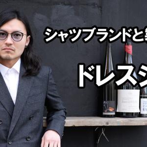 DF TOKYO YouTube Channel シャツブランドと製作したドレスシャツ