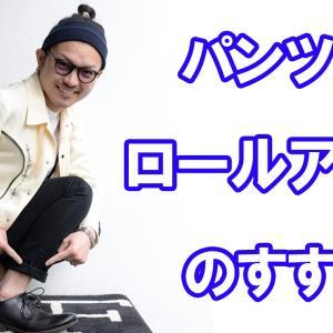 DF TOKYO YouTube Channel ロールアップの仕方についてご紹介しました