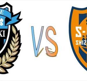 2020 ルヴァン杯 GS第1節 川崎vs清水 レビュー 超アグレッシヴ
