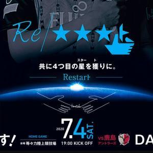 2020 Jリーグ Re/☆☆☆ト