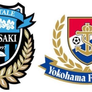 2021 J1第1節 川崎vs横浜FM レビュー もの足りない!?