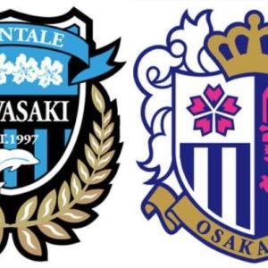 2021 J1第11節 川崎vsC大阪 レビュー これぞストライカー