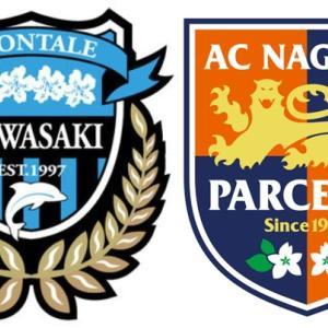 2021 天皇杯 2回戦 川崎vs長野 レビュー 首の皮一枚